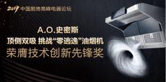 """中国厨电峰会 A.O.史密斯""""零逃逸""""油烟机获选""""技术创新先锋"""""""