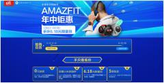 京东618超级大促 华米科技AMAZFI