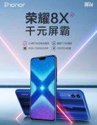 荣耀X9 Pro在俄罗斯获得认证 配