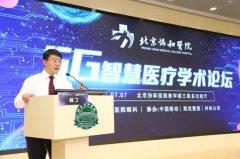 中国移动携手北京协和医院成功完成全球首例5G远程眼底激光手术治疗
