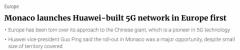 华为助力摩纳哥 成为欧洲首个推出5G手机网络的国家