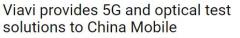 Viavi宣布将为中国移动提供5G无线和光纤测试解决方案