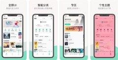 腾讯QQ音乐iOS新版9.2更新 带来全新个性化推荐页面