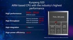 鲲鹏处理器正式商用 具有高性能和高带宽等特点