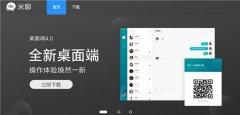 小米米聊App官方Linux版上线 链接支持转义