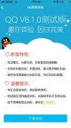 腾讯QQ iOS版8.1.0内测版发布 支持发长图说说