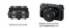 富士发布GF系列镜头GF 50mm F3.5 R LM WR 镜头具有6组9片