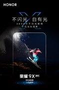 荣耀9X/Pro发布4800万不闪光夜拍海报 配备麒麟810处