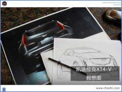 凯迪拉克全新XT4-V或将于今年年内正式亮相