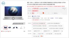 京东上线设计师电脑新频道 这些性能PC让消费者趋之若鹜