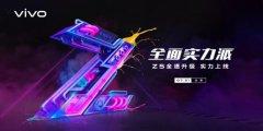 vivo Z5本月31日发布 采用前置3200万后置4800万旗舰配置