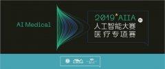 2019AIIA杯人工智能大赛--医疗专项赛正式启动