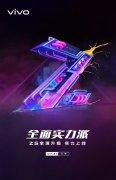 vivo Z5将在7月31日于北京正式发布 采用6.38英寸AMOLED屏幕
