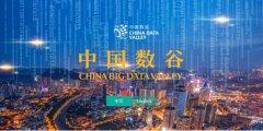 中国数谷中英文版网站同步上线