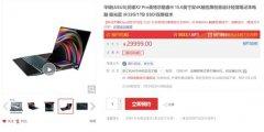 华硕灵耀X2 Pro上架 拥有两块屏幕
