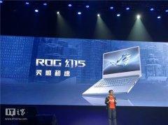 华硕ROG幻15笔记本正式亮相 搭载英伟达GTX1660Ti显卡