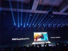 荣耀MagicBook Pro发布 机身采用精妙工艺打磨一体成型