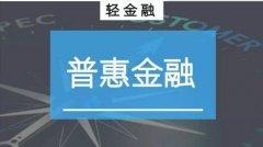 平安普惠:普惠金融的两次进化