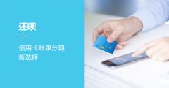 还呗 信用卡账单分期的新选择