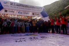 第五届四姑娘山国际登山节开幕,