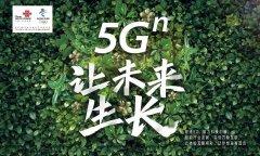 中国联通全面开启5G模组招募 推