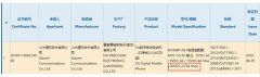 小米5G手机通过3C认证 标配全新M