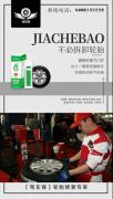 汽车用品项目哪家好 四川驾车保在广大车主中有着良好的口碑