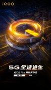 iQOO Pro将于8月22日在北京发布