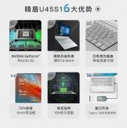 神舟精盾U45S1 14英寸i5笔记本电