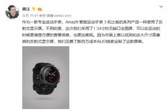 华米科技8月27日发布会倒计时 高