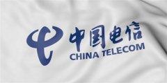 中国电信2019上半年营收同比上升