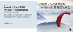 华为将于明日发布Ascend 910 AI