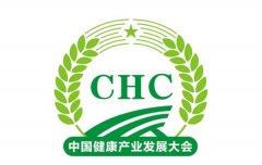 中国健康产业发展大会―10日品牌