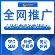 福州网络推广优橙互联教您新站如