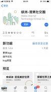 微博新App绿洲重新上架苹果App Store 更换新Logo