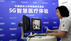 东北地区首次5G智慧医疗综合体验