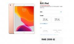 苹果新款iPad国行32GB版本售价26
