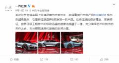 一汽红旗全新概念超跑S9全球首发