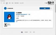 腾讯QQ桌面版正式上架微软Windows 10商店 应用大小为188MB