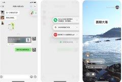 微信iOS版7.0.7正式版更新发布 解决一些已知问题