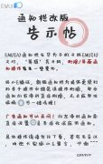 华为EMUI10通知栏新操作 通知栏