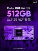 小米Redmi K20 Pro尊享版宣布 配