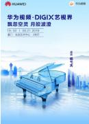 华为视频・DigiX艺视界走进厦门