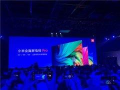小米全面屏电视Pro正式发布 全系标配4K液晶面板