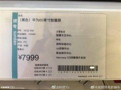 华为65英寸智慧屏售价标签曝光 售价为7999元