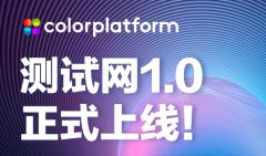 韩国公链3.0项目Color平台上线测