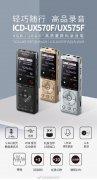 索尼发布高质量数码录音笔ICD-UX