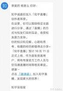 知乎用户分享站内信:知乎直播预计于10月11日正式上线