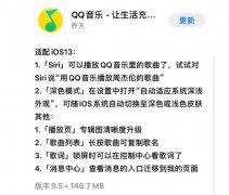 QQ音乐9.5发布 播放页专辑图清晰