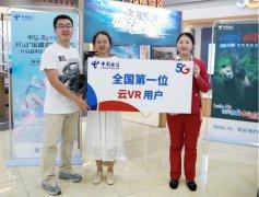 云VR业务技术验证和商业设计已经完成 在四川电信正式放号